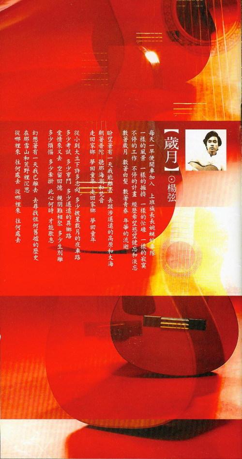 民歌嘉年华会——购碟记(2.9-2.15日) - mupishen80 - mupishen80 的博客