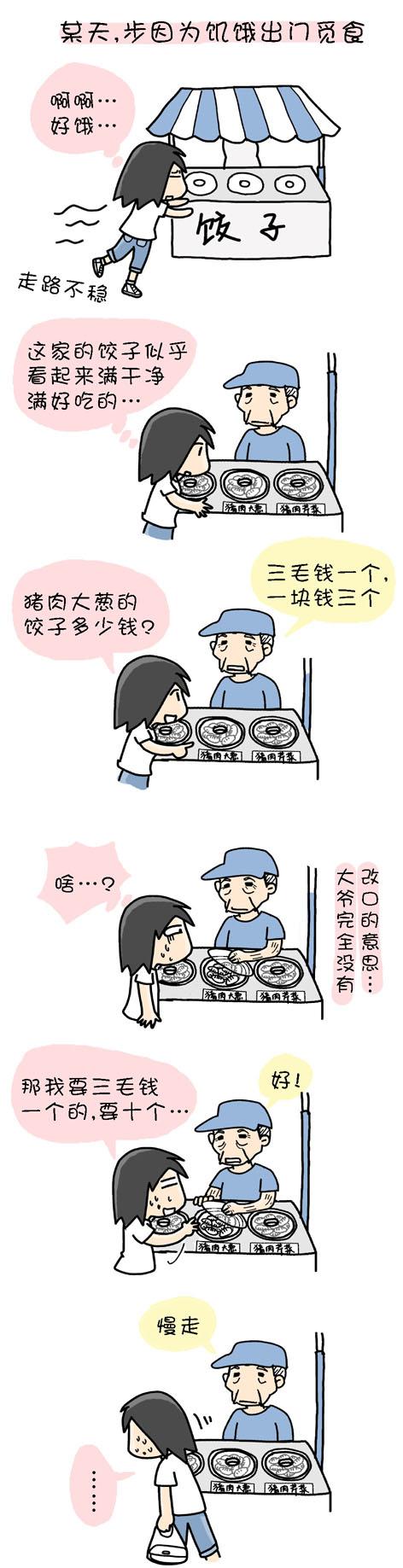 混乱 - 小步 - 小步漫画日记