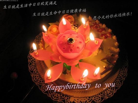 生日祝福集锦 - 云燕 - 云燕的博客