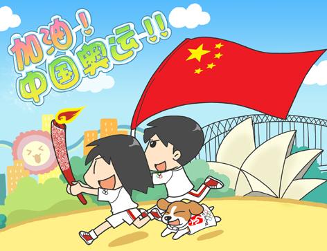 加油!中国奥运!! - 小步 - 小步漫画日记