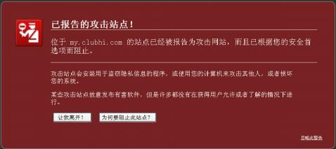 """Firefox轻松安全打开""""已报告的攻击站点!"""" - 甘力 - 甘力工作室"""