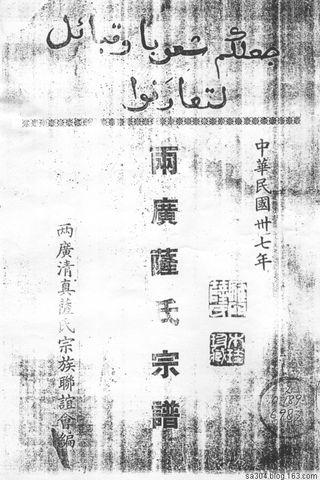 1948年《两广薩氏宗谱》致薩家琳 - 雁门薩氏家园 - 雁门薩氏家园