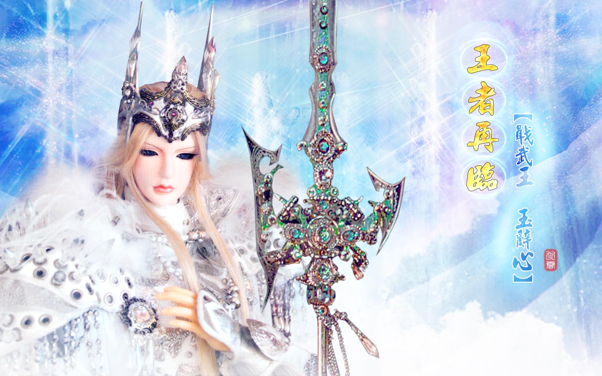 王者再臨_(華麗戰袍版_戢武王_玉辭心)(1920x1200)