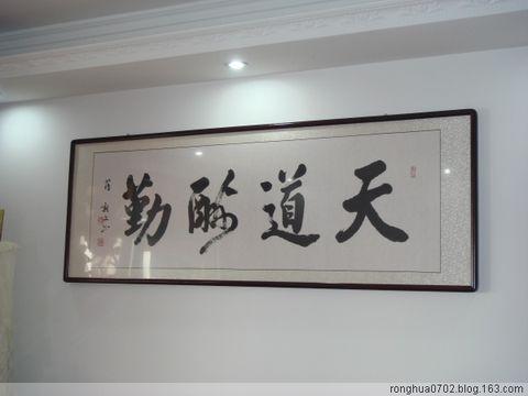 《论语》天道酬勤 - 清清百合 - qqbh温馨小屋