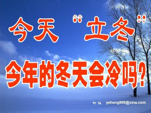 """今天""""立冬""""——今年的冬天会冷吗? - 叶弘 - 叶弘 谈股市股民股票"""
