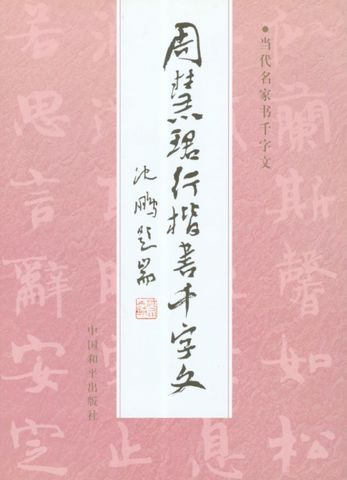 上海书法家协会主席 周慧珺作品大全(精品) - 人在上海  - 中国日报Chinadaily