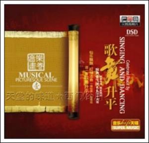 【天堂音韵】音乐画卷 壹·歌舞升平 - 西门冷月 -                  .