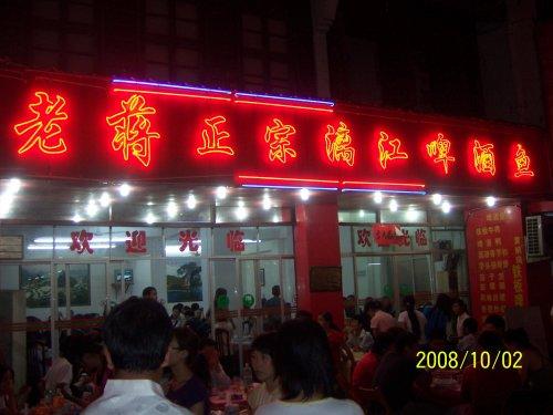 夜色朦胧(长沙、阳朔、岳阳PP) - wzs325 - 王志顺