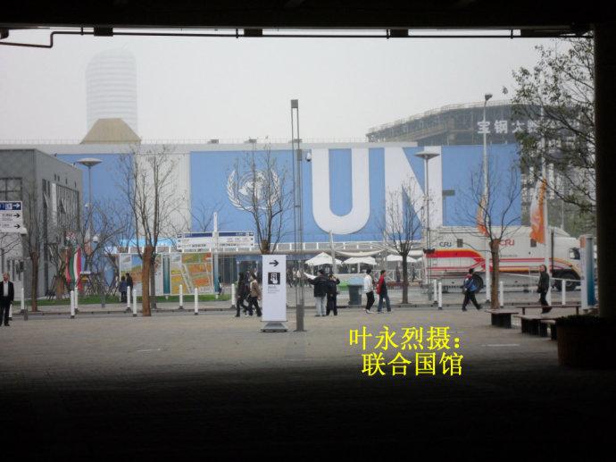 叶永烈:实拍世博会80个国家馆(组图) - 叶永烈 - 叶永烈的博客