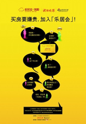 买房要嫌贵,加入乐居会(系列稿之一) - 郭海臣 - 郭海臣—用脚写作