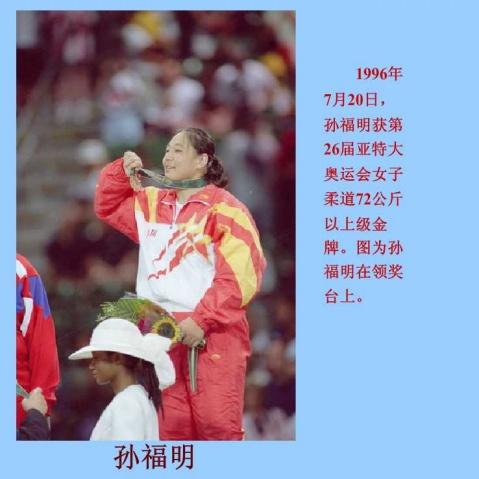 历届夏季奥运会获得金牌的中国运动员(续一) - 星系-ZDW. - 太师的博客