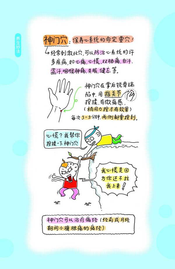 漫画健康养生手册(5) - 依恋 - 健康乐园