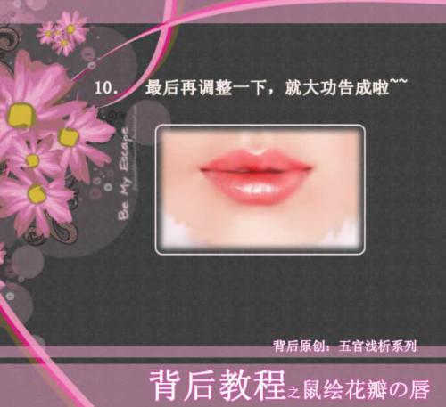 PS鼠绘漂亮女子花瓣美丽嘴唇 - 迎春 -