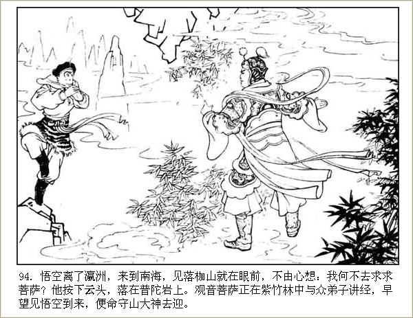 河北美版西游记连环画之十二 【万年人参果】 - 丁午 - 漫话西游