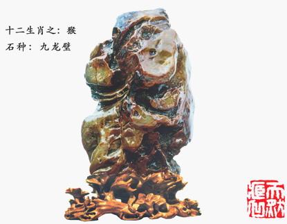 十二生肖奇石鉴赏 - 天涯怪客 - 飘零空间