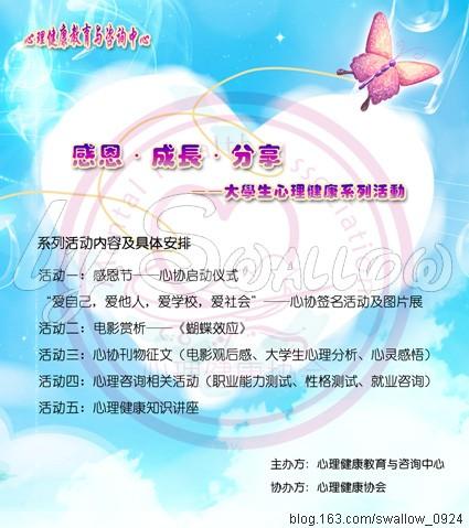 中大新华心理健康协会会徽&海报