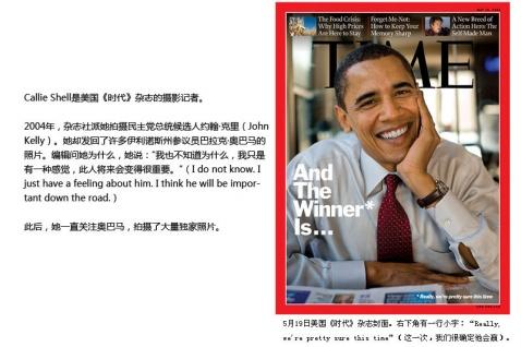 """""""帅哥""""奥巴马当选美国总统,一次精彩的""""新产品上市"""" - 想想看-杨小洁 - 杨小洁"""