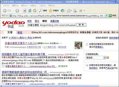 我的网络足迹[不断更新] - 非著名兽医王清玉 - 非著名兽医王清玉博客