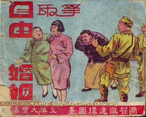50年代连环画上的自由婚姻 - 孔夫子旧书网 - 孔夫子旧书网