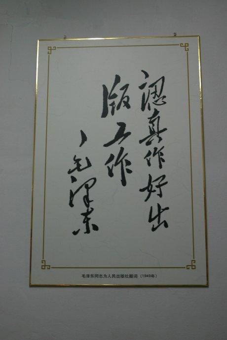 毛主席的教导谨记心中! - 亨通堂 - 亨通堂——创造有价值的阅读