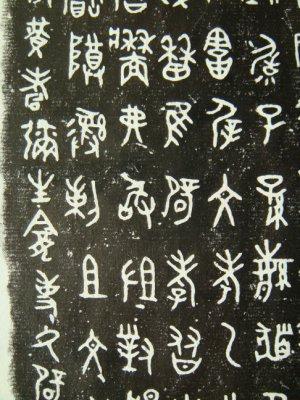 史墙盘 - 崔靖(屈白斋主) - 崔靖(屈白斋主)的书法艺术博客