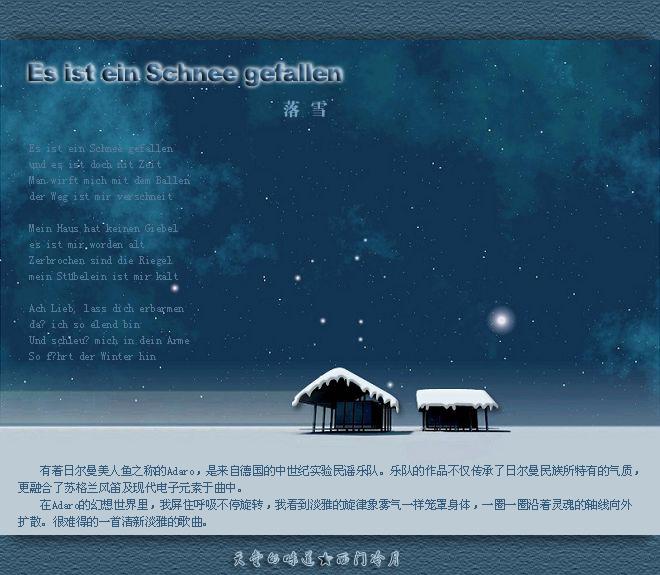 【异域经典】Adaro美人鱼在歌唱《Es ist ein Schnee gefallen》 - 西门冷月 -                  .