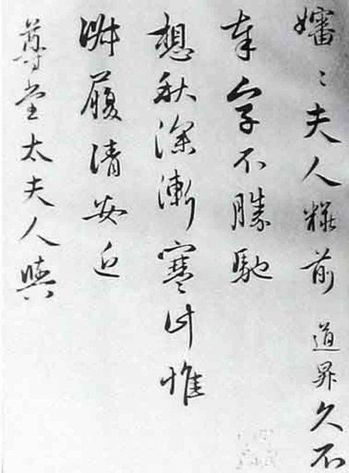 赵孟頫夫人管道升书法作品