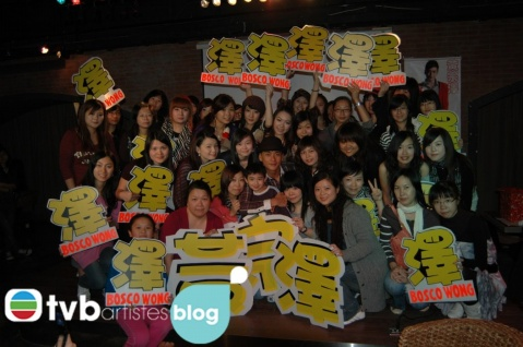 FanClub Gathering - 黄宗泽 - 黄宗泽的博客