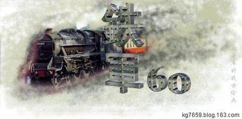 【铁道兵组建六十周年音诗画网络朗诵晚会特辑】 - 铁道兵kg7659 - 铁道兵kg7659