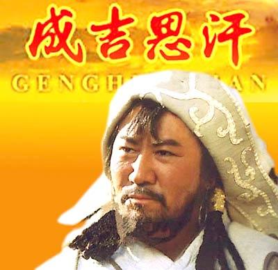 成吉思汗的若干张面孔 - violet255 - violet255的博客