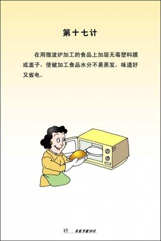 家庭节能36计(上) - 夏雨天 - 春风夏雨