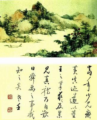 组图:书画大师启功先生作品