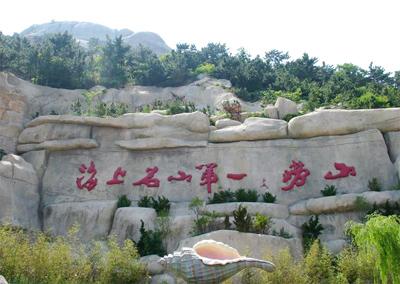 崂山 - wwwyyy008009 - 商城五一的博客