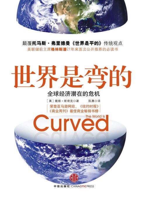华夏书评6月13-19日:读《世界是弯的》 - 任孟山 - 任孟山