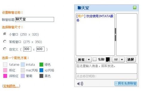 网易博客代码(十四)(在线聊天室) - 香儿 - xianger