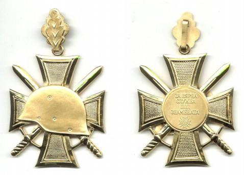 《保加利亚奖章选》 - 司古 - 司古的博客