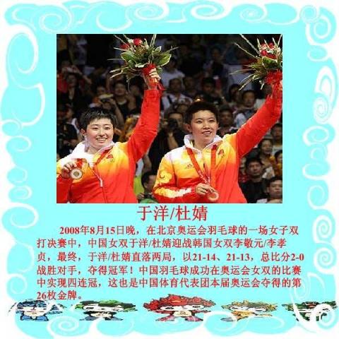 历届夏季奥运会获得金牌的中国运动员(续四) - 星系-ZDW. - 太师的博客