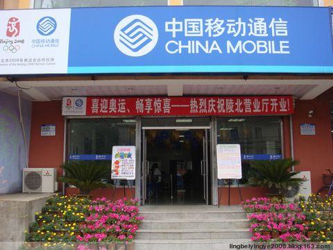 中国移动营_【转让中国移动营业厅物品齐全】二手市场