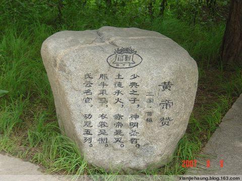 (原)漂行八百里(7)陕西黄帝陵 - 水上漂 - 水上漂的博客