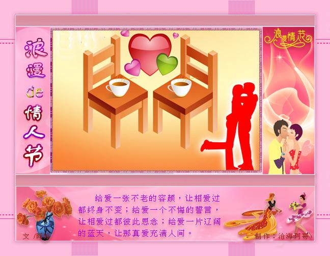 浪漫de情人节(沧海图文) - 沧海阿哥 - .