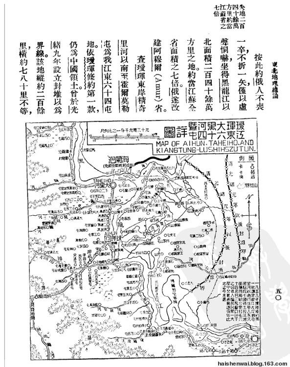 江东六十四屯地图(组图) - 海参崴老乡 - 海参崴老乡