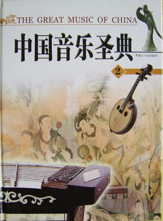 【专辑】中国音乐圣典CD2 - 槛外的蝉 - 音海拾贝