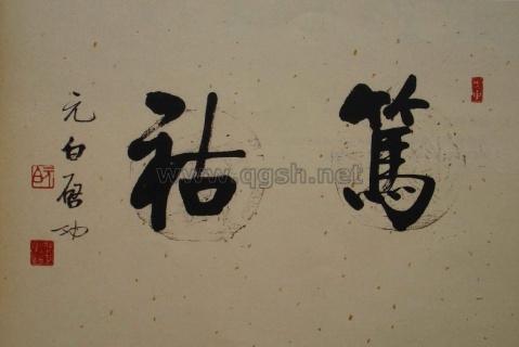 书法欣赏 - 赣西之子(曾  锋) - 赣西之子(曾 锋):作词谱曲寻歌手唱新歌