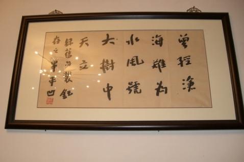 前半生的一幅字 - 裴钰 - 裴钰的人文悦读