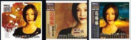 十七年磨一剑,范琳琳全新专辑即将闪亮登场 - saldlee - 遗弃的声音又响起了