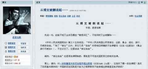 ●  链接:从博文被删说起…… - river - A Teachers Blog