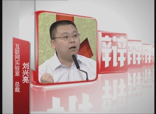 我做客CCTV2《经济与法》的节目视频 - 刘兴亮 - 刘兴亮的IT老巢
