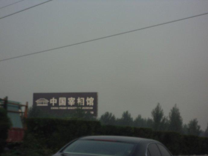 2010年09月13日 - 千手刘郎 - 千手刘郎
