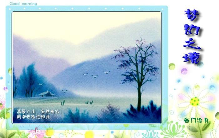 【炫图妙音】梦幻之境 - 西门冷月 - 天堂的味道