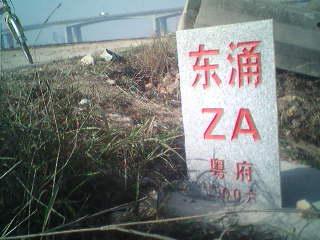 快拍:大堤上有意外发现——类似地界的柱状物 - 阿当 - don.com